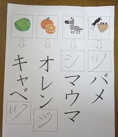 シツの支援教材③.JPG
