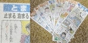 マンガ同義語カード.jpg