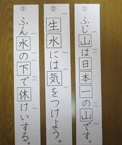 漢字短冊.JPG