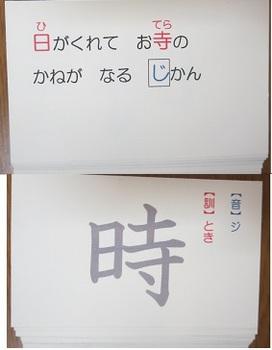 漢字連想暗記カード.JPG